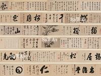 黄檗諸僧「書画手巻」巻物