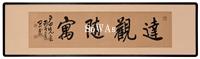 """王震「行書""""達観隨寓""""」扁額"""