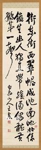 王一亭(王震)「行書東坡詩」掛軸