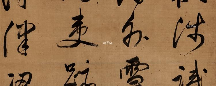 中国の書家作品